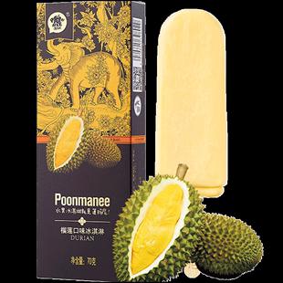 蓬玛尼泰国榴莲30支冰激凌