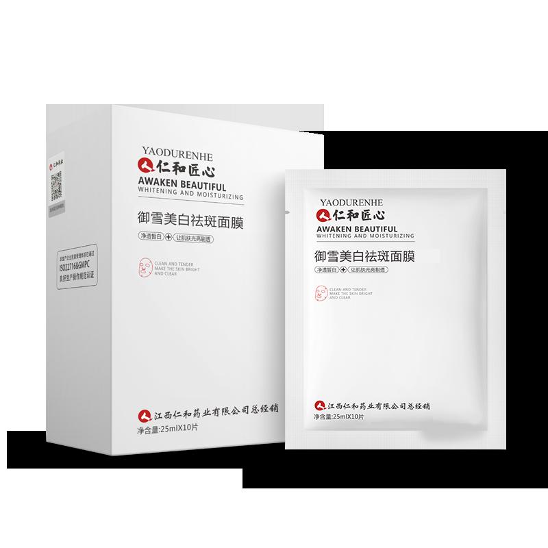 药都仁和!补水美白祛斑面膜10片