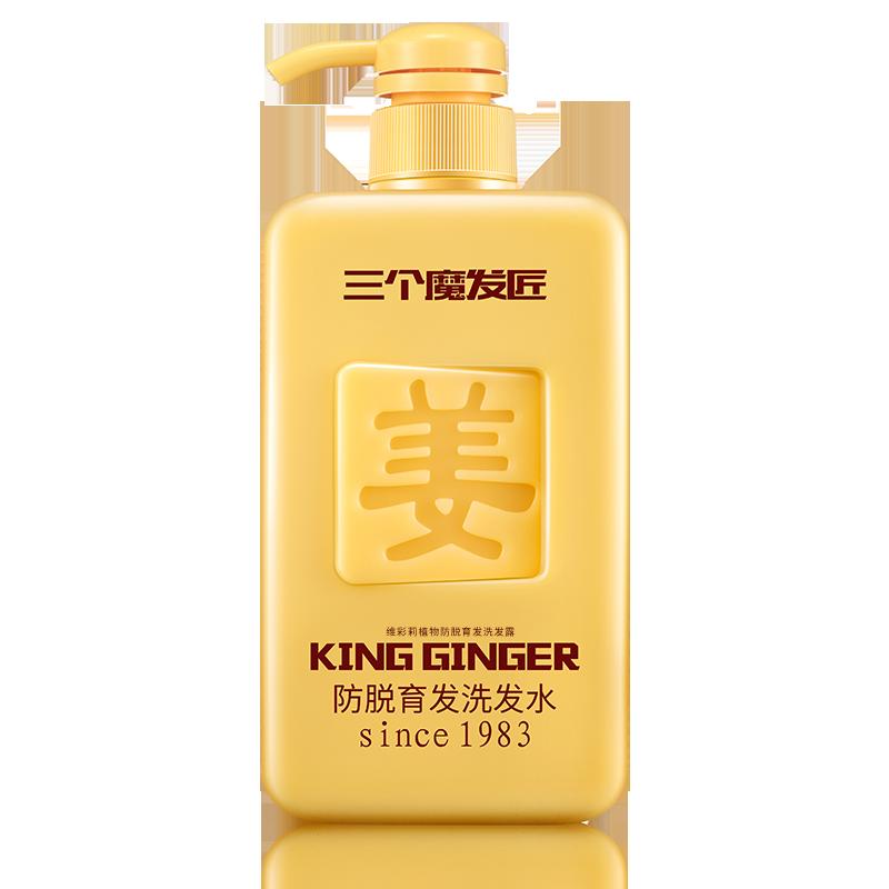 三个魔发匠生姜洗发水防脱育发增发男女老姜王姜汁控油去屑洗头膏