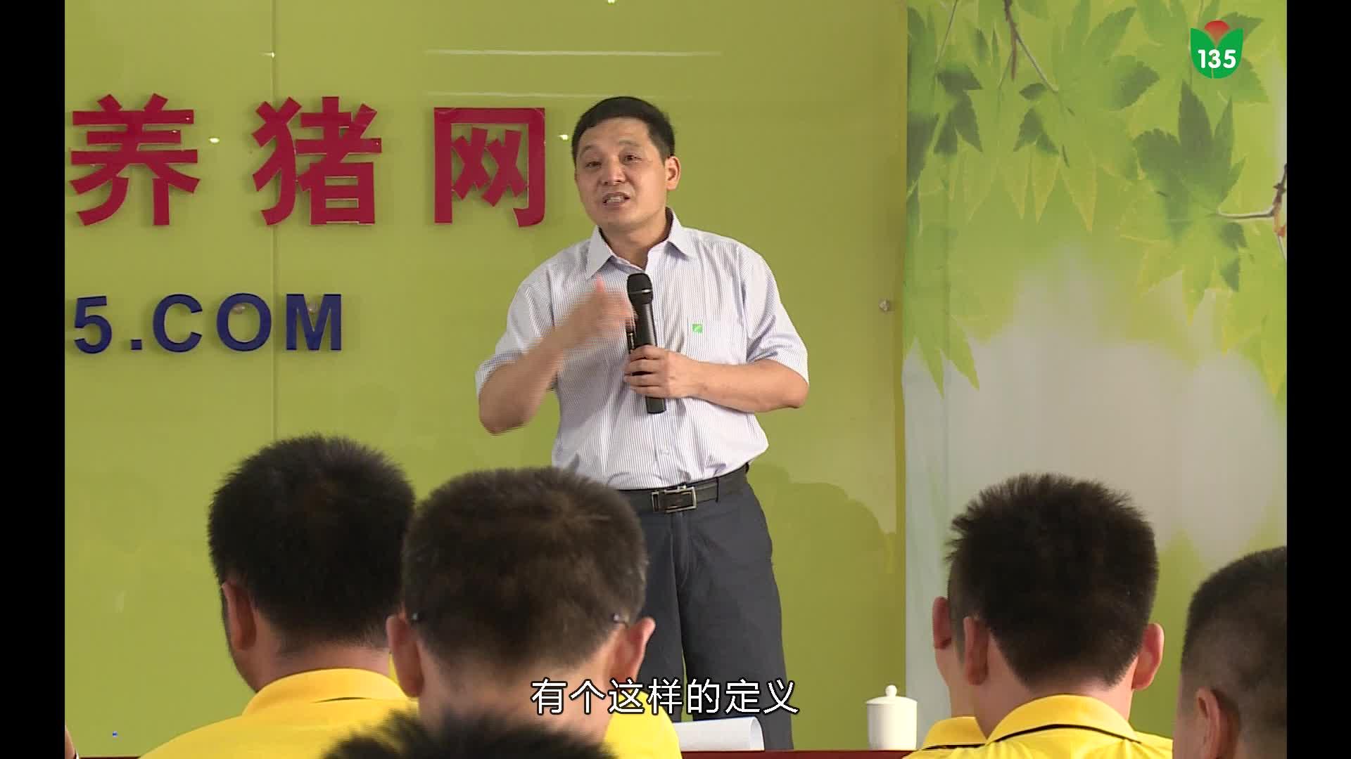 视频:135高效保健养猪技术之保健养猪原理(文利新教授)