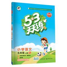 2021秋新版53天天练五年级英语课本