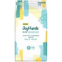 Joyhands状元星2.0彩虹S54片婴儿尿不湿儿新生小号云柔纸尿裤超薄