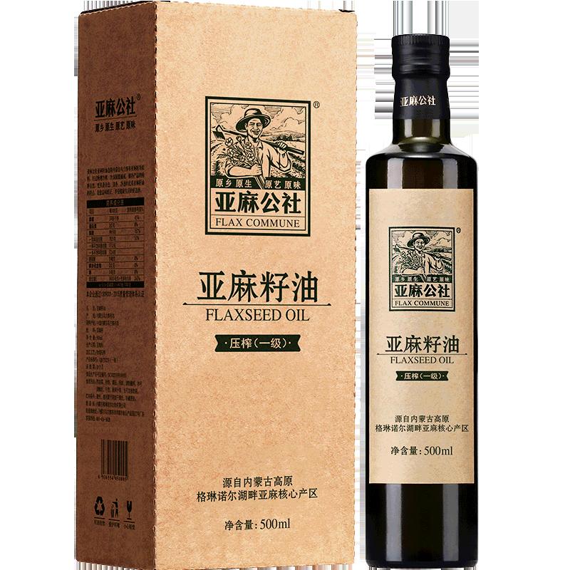 亚麻公社一级冷榨初榨亚麻籽油500ml婴儿孕妇食用油内蒙古胡麻油
