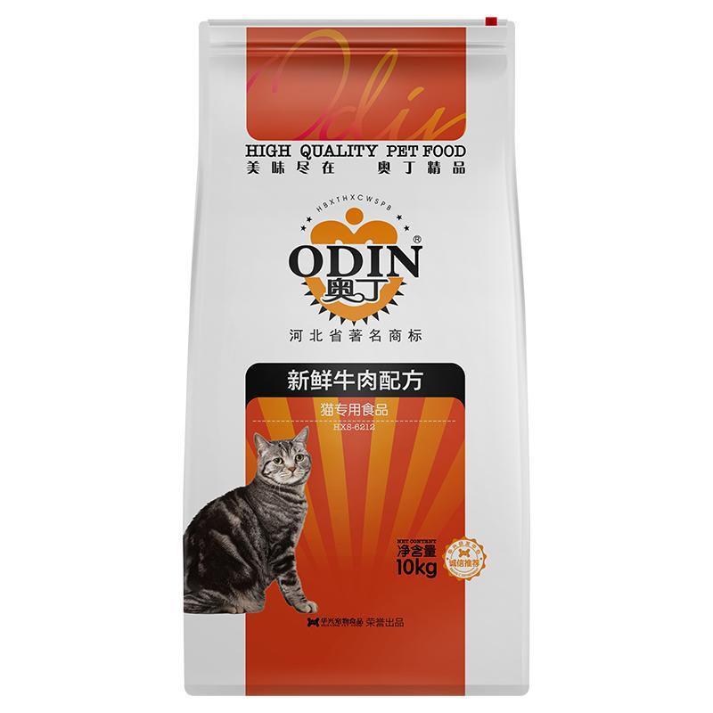 奥丁猫粮20斤成猫粮幼猫粮10kg成年牛肉味天然猫粮英短大包通用型
