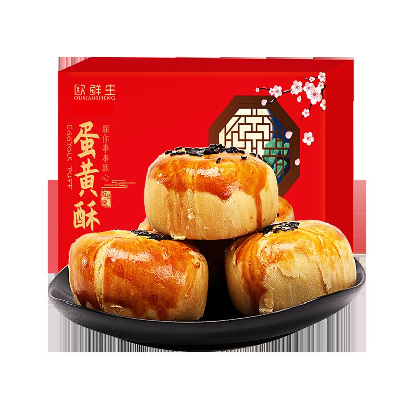 OBERA比比赞6枚礼盒蛋黄酥雪媚娘早餐夜宵糕点面包网红零食小吃