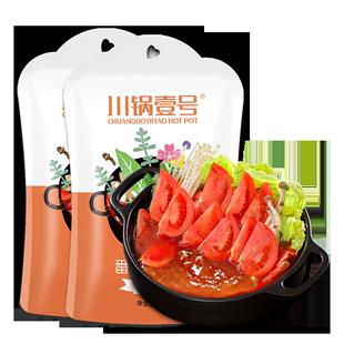 川锅一号番茄味小火锅底料素食小块
