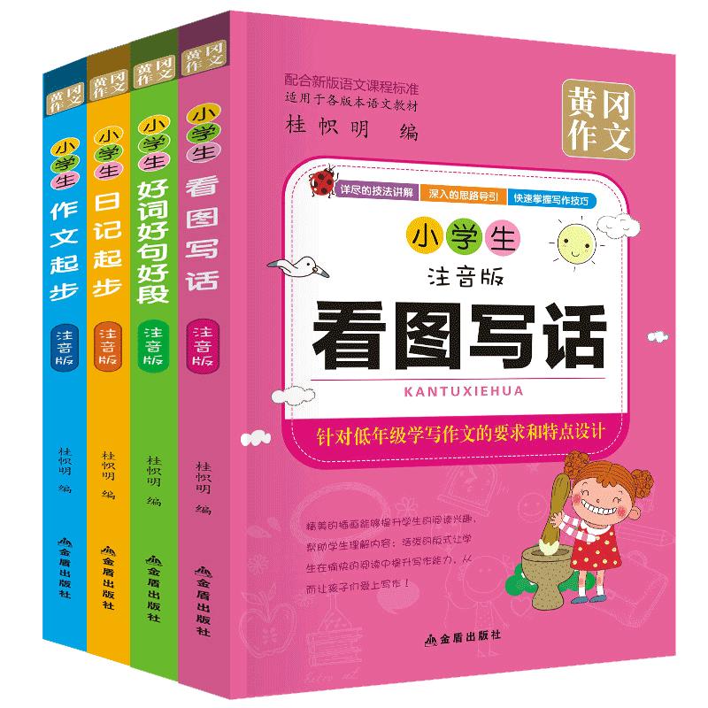 作文4册幼儿童读物一年级课外绘本
