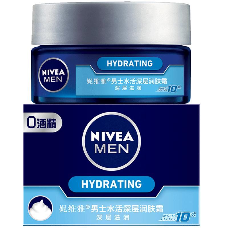 妮维雅水活保湿乳液质量好不好