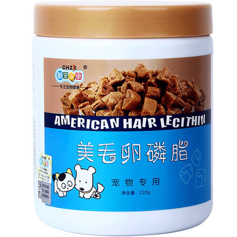 狗狗美毛卵磷脂海藻粉黑鼻头猫通用宠物专用防脱保健营养品爆毛粉