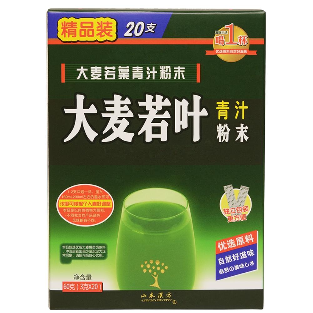 山本汉方大麦若叶青汁粉膳食纤维冲饮青汁