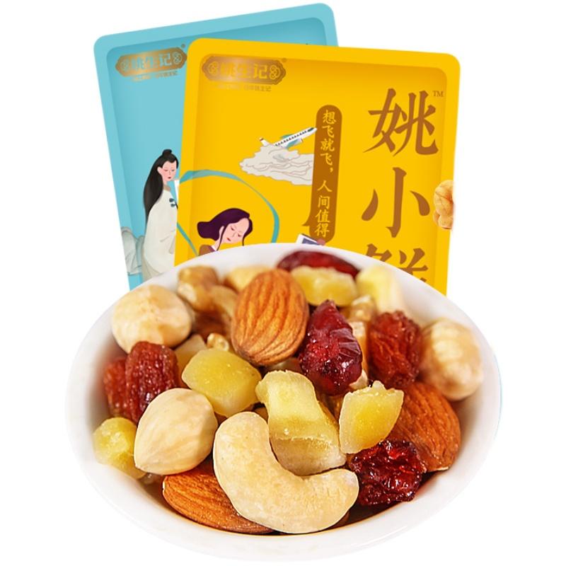 姚生记每日坚果175g混合坚果孕妇零食7包国潮版姚小鲜新品上市