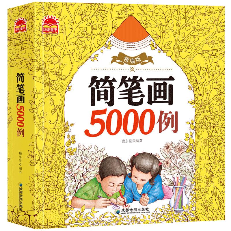 精编版5000例一本就够教材书简笔画