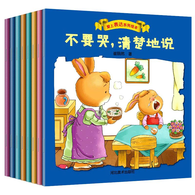 儿童绘本故事书幼儿园老师推荐2-3-4-5-6-8岁睡前故事书我会表达自己8册儿童绘本语言训练幼儿情商宝宝说话能力培养睡前故事图书籍