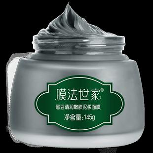 【天猫超市】膜法世家黑豆泥浆面膜145g