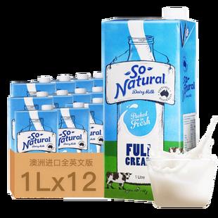 88VIP:So Natural 澳伯顿 进口牛奶全脂 1L*12盒 84.55元