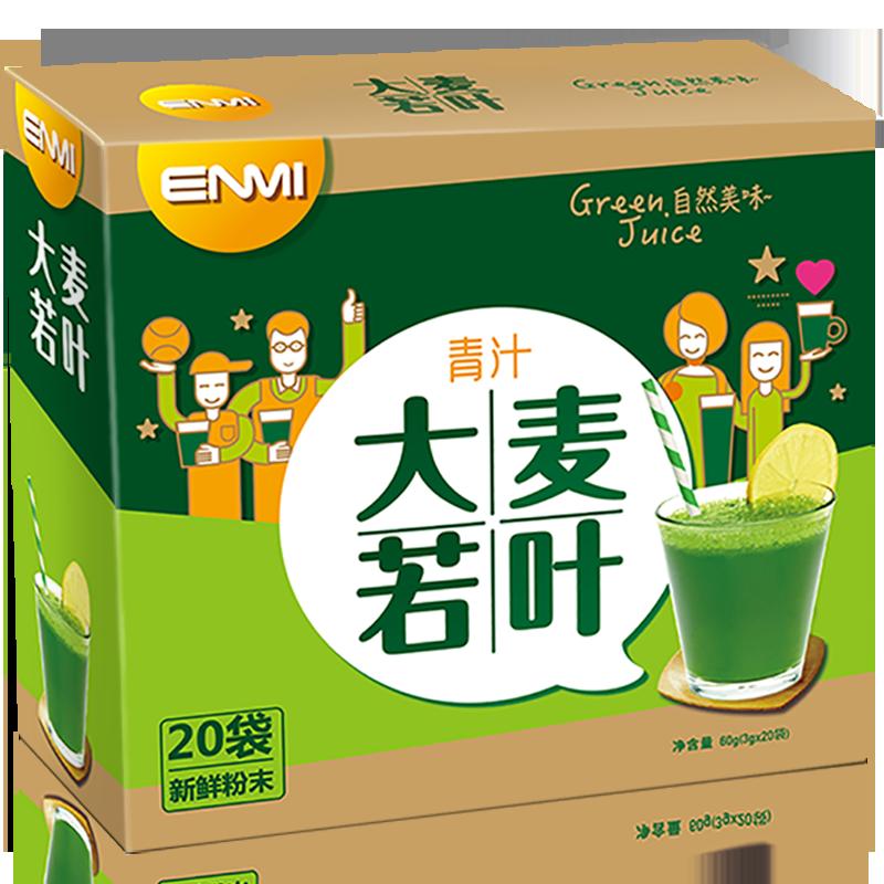 大麦若叶青汁蚂蚁酵素