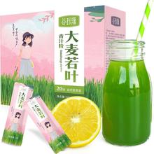 【谷珍源】大麦若叶青汁粉5条袋装