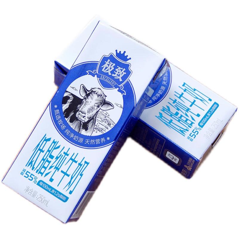 三元极致低脂纯牛奶250ml*12盒*2整箱24盒礼盒装儿童学生早餐奶