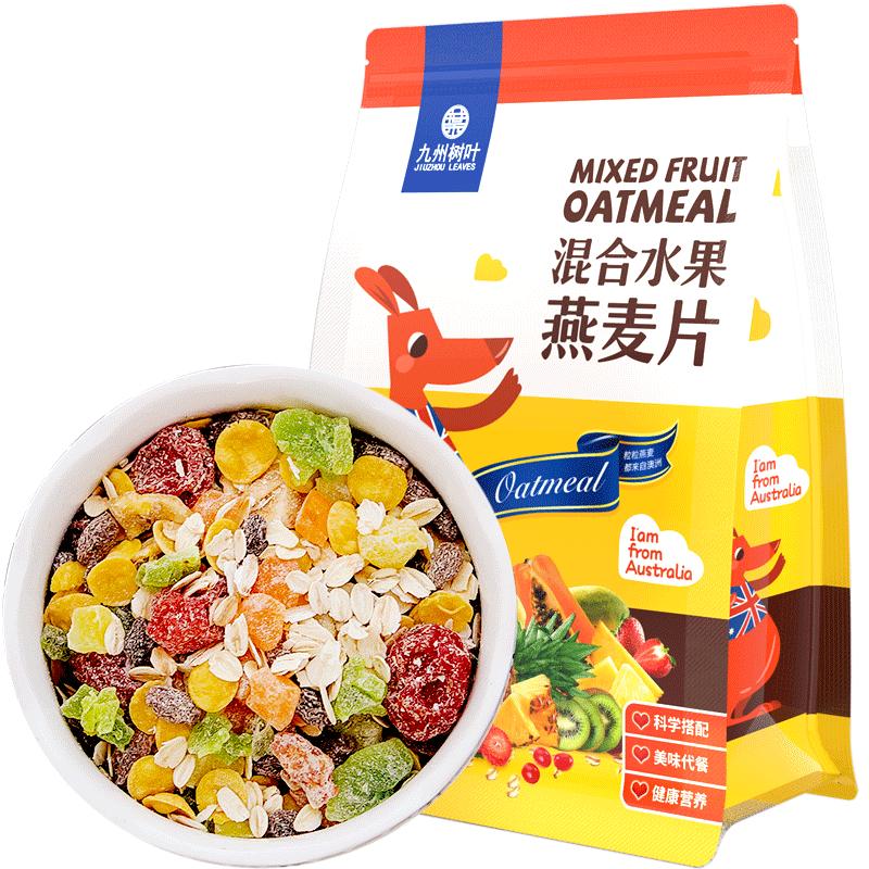 混合水果燕麦片即食非无糖脱脂营养早餐冲饮坚果早餐速食懒人食品