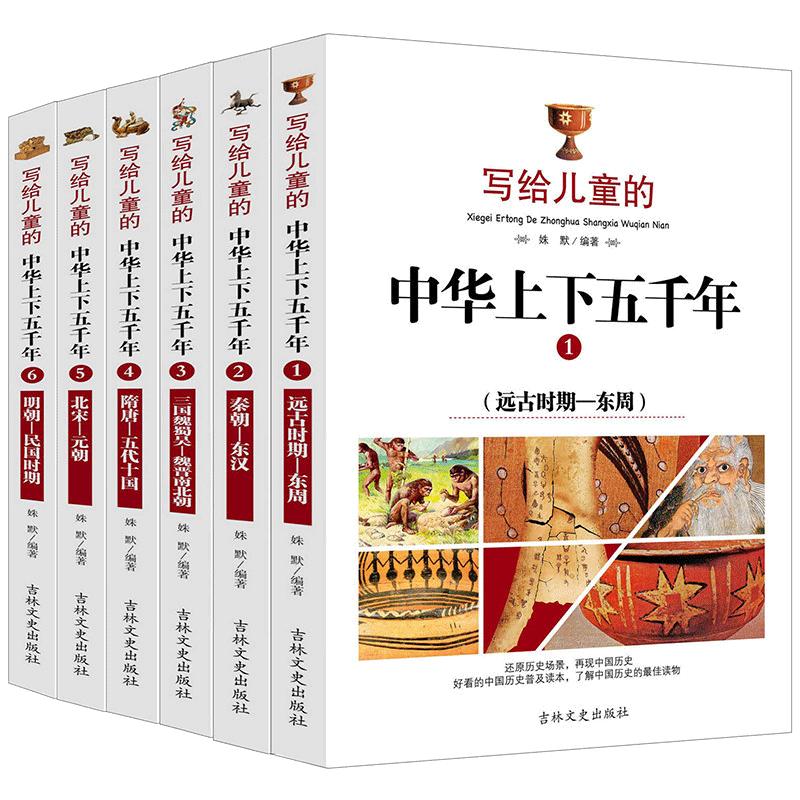 写给儿童的中华上下五千年全套6册青少年小学生版儿童文学书籍故事书6-12-15岁少儿读物二年级阅读三年级四年级五年级课外书