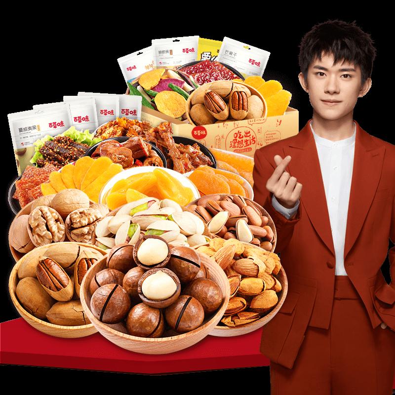 百草味-零食大礼包 网红爆款坚果休闲充饥夜宵小吃散装组合一整箱