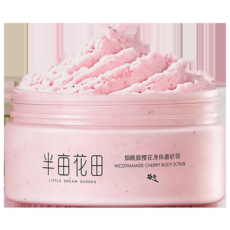 半亩花田烟酰胺冰淇淋樱花磨砂膏角质身体嫩白全身疙瘩毛囊沐浴露