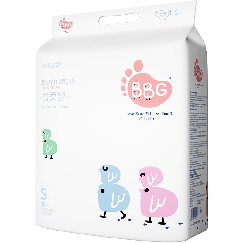 2提/BBG变频蓝芯纸尿裤新生婴儿NB/S/M/L/XL大码母婴通用尿不湿