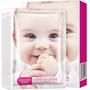 婴儿补水提亮肤色清洁收缩毛孔面膜