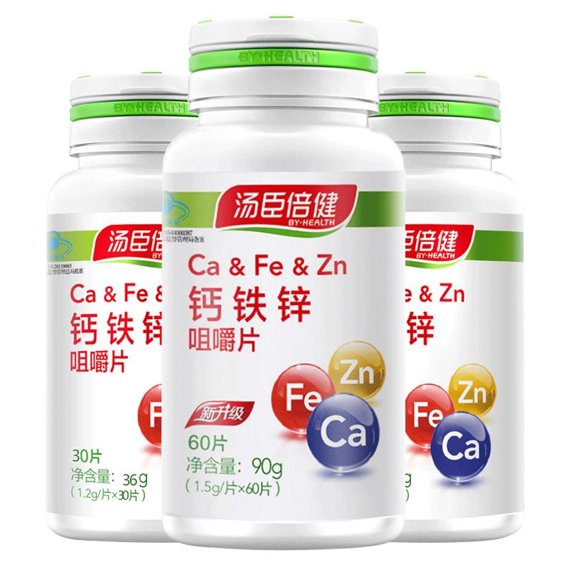 95元3瓶汤臣倍健钙铁锌咀嚼片碳酸钙儿童天猫官方正品搭长高补钙