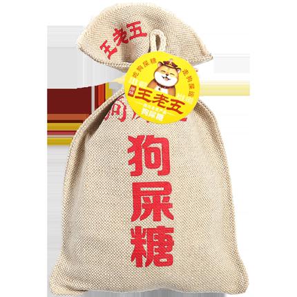 王老五四川特产创意搞笑送礼狗屎糖