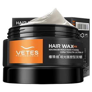 维特丝男士定型清香头发造型发蜡