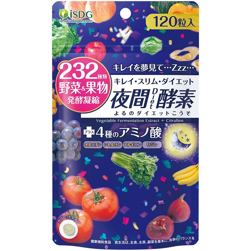 日本进口ISDG夜间酵素 果蔬氨基酸精氨酸植物酵素塑形120o
