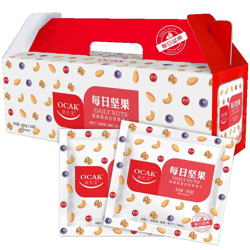 欧扎克每日坚果混合30包健康大礼包