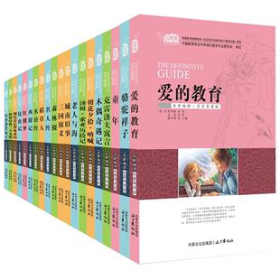 【学校指定】快乐读书稻草人阅读书籍