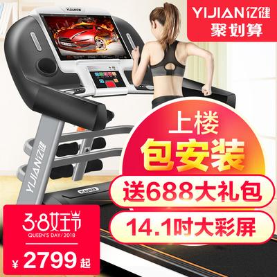 武汉亿健跑步机专卖店,亿健s600商用怎么样