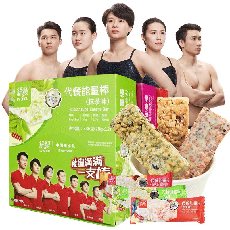 绿瘦代餐能量棒蛋白棒代餐奶昔代餐粉饱腹食品脂饱腹减运动官网