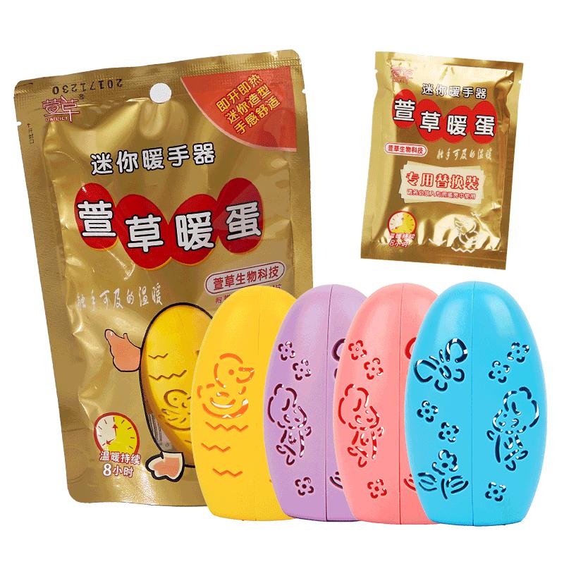【萱草】发热暖蛋1个+3个替换芯