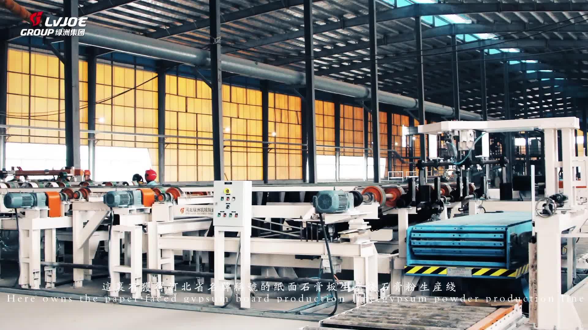 gypsum board machinery + training course