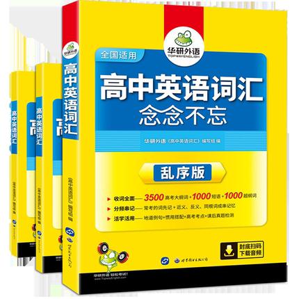 华研外语高中英语词汇3500 2019手册