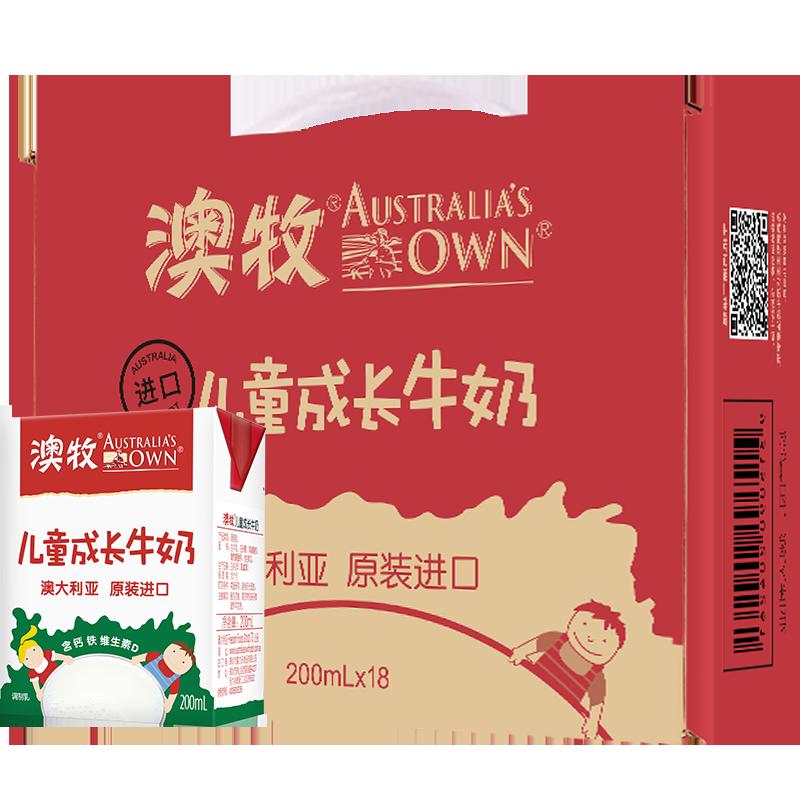 澳牧儿童成长牛奶整箱18盒进口学生高钙营养澳洲奥牧纯奶包邮早餐