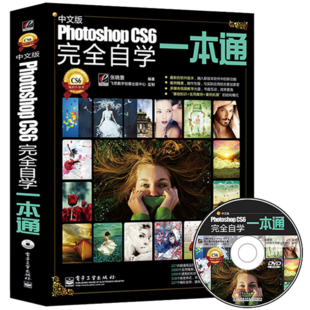 ps教程书籍 photoshop cs6