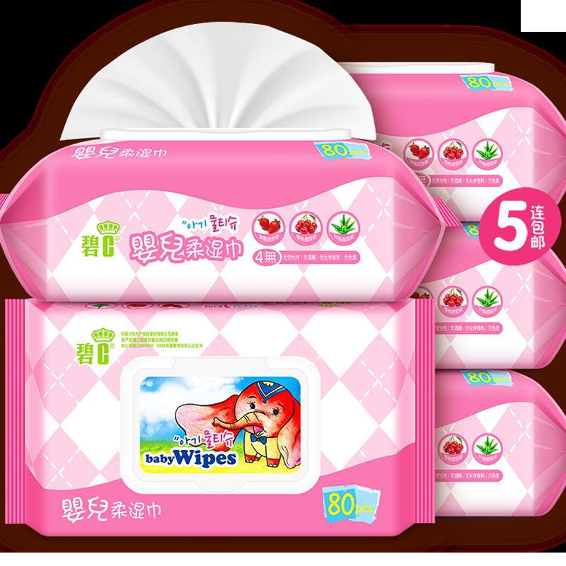 碧c婴儿湿巾手口屁湿纸巾宝宝新生80抽片5包带盖专用100成人批发