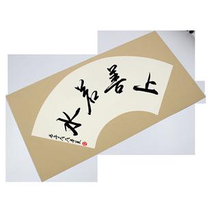 加厚宣纸卡纸镜片硬卡小品写意扇面