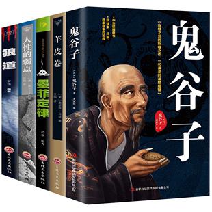 【正版保证】受益一生的五本书抖音
