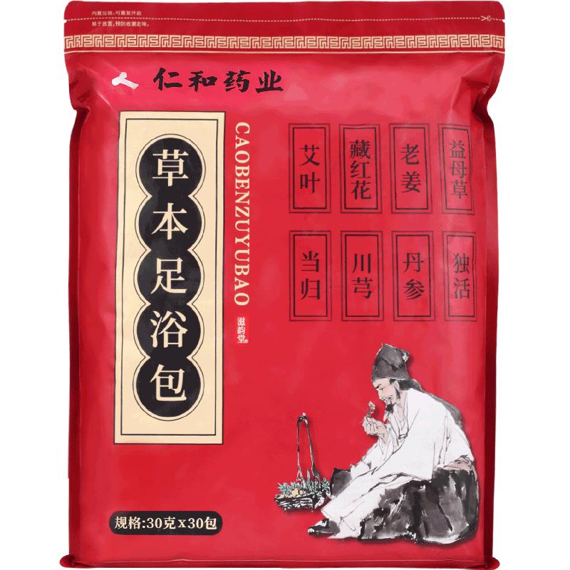 仁和艾草老姜藏红花泡脚包片中药包