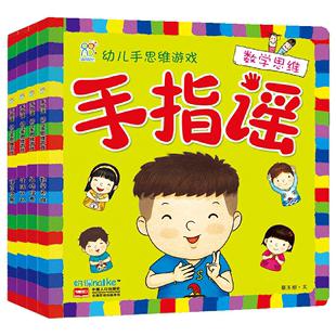 手指谣0-3全套4册1-2-5-6岁绘本