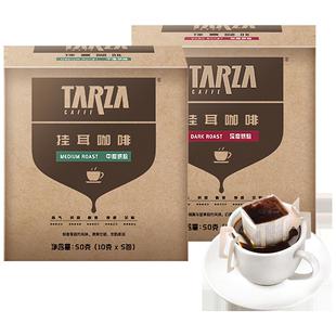 捷荣精品挂耳咖啡经典现磨咖啡粉