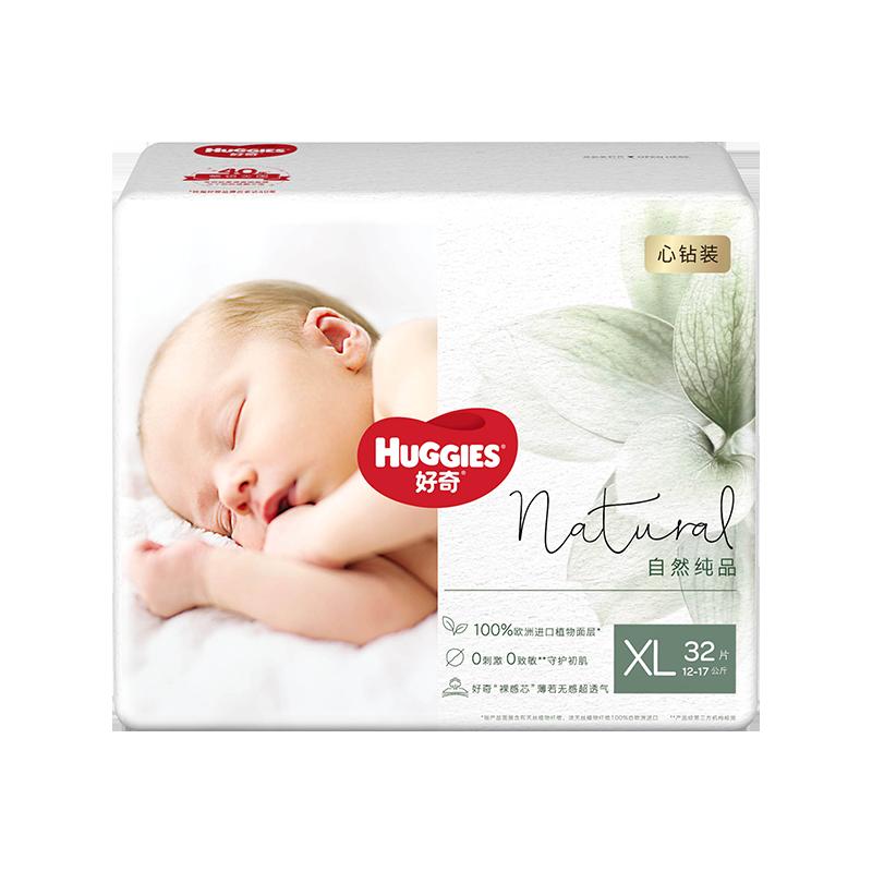 好奇心钻装小森林婴儿纸尿裤XL32夏季夏天超薄透气宝宝尿不湿尿片