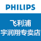 philips宇润翔专卖店