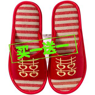 买一送一结婚亚麻女士家用室内拖鞋